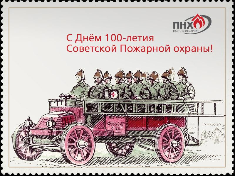 С днем пожарной охраны картинки ссср, открытки поздравления
